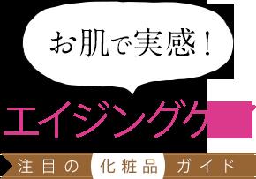 美魔女になれるエイジングケア化粧品ガイド!
